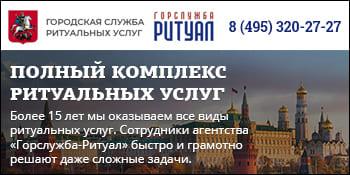 Городская служба «РИТУАЛ» Ступино