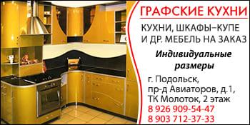 Графские кухни Подольск