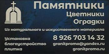Гранит Промо Подольск