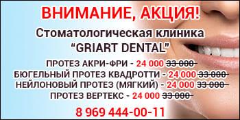 ГриАрт Стоматологическая клиника Подольск