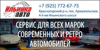Ильинка авто Красногорск