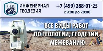 Инженерная геодезия Подольск