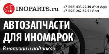 Inoparts Коломна