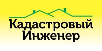 Кадастровый инженер (Подольск) Подольск