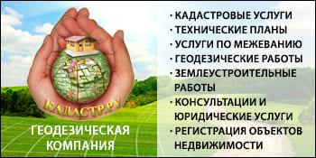 Кадастр.ру Домодедово