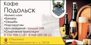 Кафе Подольск Подольск