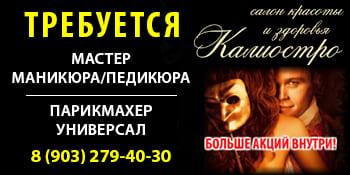 Калиостро Подольск