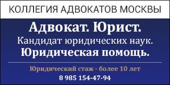 Коллегия адвокатов г. Москвы