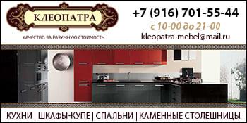 Клеопатра Подольск