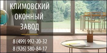 1-ый Климовский Оконный Завод Подольск