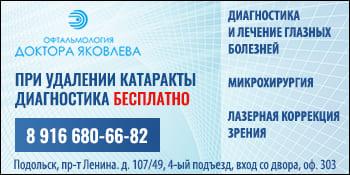 Глазная клиника доктора Яковлева Подольск