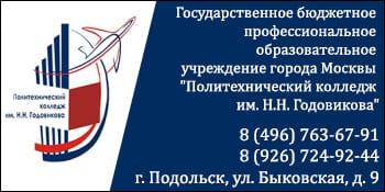 ГБПОУ Политехнический колледж им. Н.Н. Годовикова (партнер) Подольск