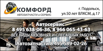 Автосервис Комфорд Подольск