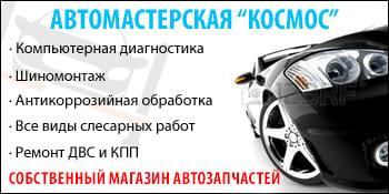 Автомастерская на Объездной дороге -