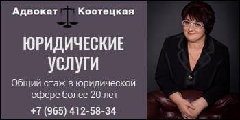 Адвокат Костецкая Марина Васильевна Подольск