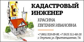 Кадастровый инженер Красина Евгения Ивановна Ступино