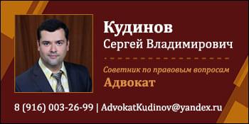 Центр Юридических услуг и защиты прав граждан Подольск