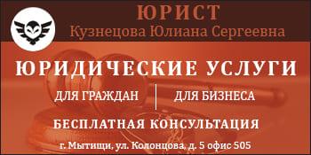 Юрист Кузнецова Юлиана Сергеевна Мытищи