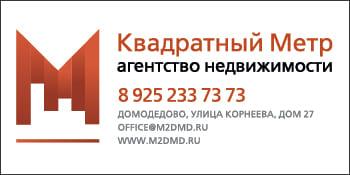 Квадратный метр Домодедово