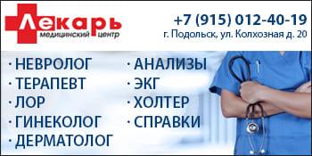 Лекарь Подольск