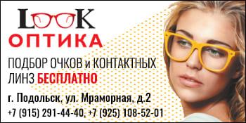 LOOKOPTIKA Подольск