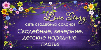 Love story Подольск