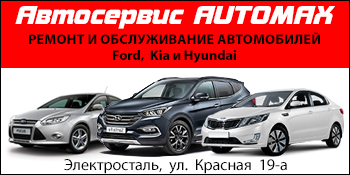 Automax Электросталь