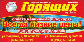 Магазин Горящих Путевок Подольск