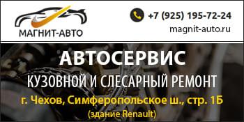 Магнит Авто Подольск