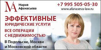 Афанасьева Мария Подольск