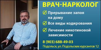 Врач-нарколог Подольск