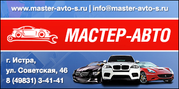 Мастер-Авто Истра