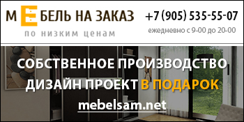 Мебель САМ Подольск