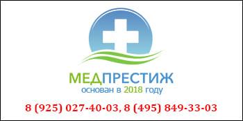 Медицинский центр МедПрестиж в Подольске Подольск