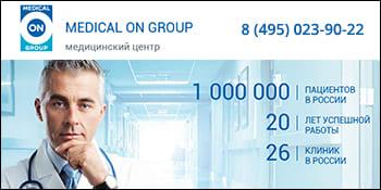 Медицинский центр Medical On Group на Пионерской улице в Подольске Подольск
