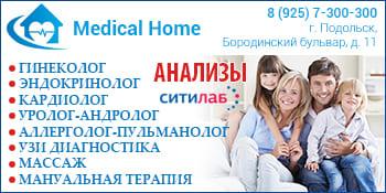 Medical Home Подольск