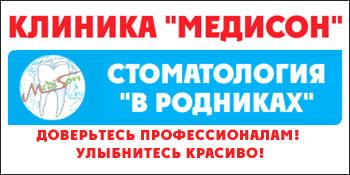 Клиника Медисон Подольск