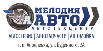 Мелодия Авто Апрелевка