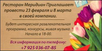 Меридиан Подольск