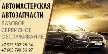 Mercedes-Benz Балашиха