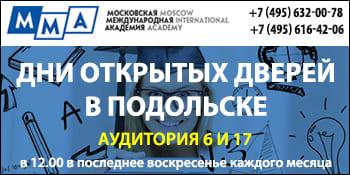 Московская Международная Академия Подольск