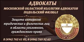 Адвокаты Московской областной коллегии адвокатов Подольский филиал Подольск