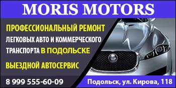 MORIS MOTORS Подольск