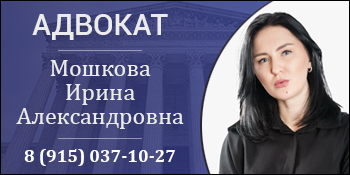 Адвокат Мошкова Ирина Александровна Орехово-Зуево