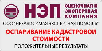 Независимая Экспертная Компания Подольск