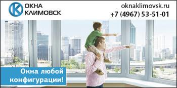 Окна-Климовск Подольск