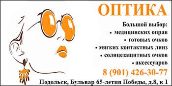 Оптика Подольск