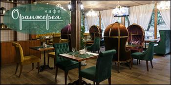Кафе Оранжерея Подольск