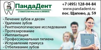ПандаДент Подольск