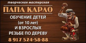 Папа Карло - творческая мастерская Подольск